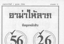 หวยอาม่าให้ลาภ1/10/64