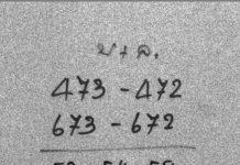 เลขเด็ด กัปตันใหญ่โต ล่าสุด 16/9/64
