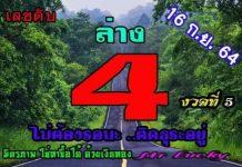 เลขดับ สุดใจ เด็กฟาร์มหมู นิทิศ น.เมืองย่า16/9/64