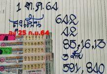 หวยทำมือลุงแป้น1/10/64