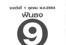 หวยซองฟันธง อ.นิรนาม เลขเงินล้านงวดนี้1/10/64