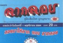 หนังสือหวยลาภลอยฟันธง งวดนี้1/11/64