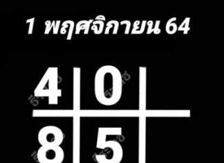 ตารางหวยเด่นบน ระยะสั้น @นก ธีระเดช 1/11/64