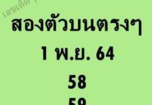เลขเด็ด คู่โต๊ดบน สองตัวตรงๆ ไม่ต้องกลับ1/11/64