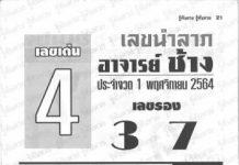 หนังสือหวย อาจารย์ช้าง เซียนโป๋ว อ.กุ้ง1/11/64
