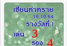 เลขสายด่วน อภิโชค เซียนท่าทราย 16/10/64