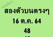 เลขเด็ด คู่โต๊ดบน สองตัวตรงๆ ไม่ต้องกลับ16/10/64