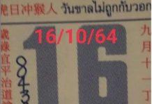 เลขเด็ดหวยปฏิทิน และหวยปฏิทินจีน16/10/64