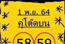 หวยคู่โต๊ดบน เลขพารวยงวดนี้ 1/11/64