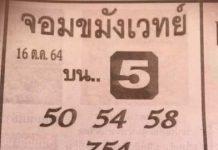 เลขวิ่งตัวเดียว จอมขมังเวทย์16/10/64