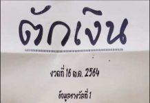 เลขวิ่งแม่นๆ หวยซองตักเงิน 16/10/64