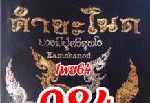 เลขเด็ด หวยคำชะโนด ปู่ศรีสุทโธ ย่าศรีปทุมมา1/11/64