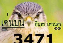 ข้อมูลหวย เลขดับอินทรเทวนคร16/10/64