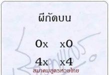 คู่โต๊ด หวยเสี่ยวพเนจร1/11/64