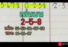 หวยทำมือ เลขเด่น เลขดับ เทพบันลือ งวดนี้16/10/64