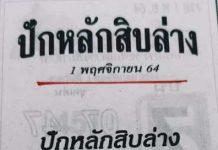 รวมหวยซอง พระเอกตัวจริง ปักหลักสิบล่าง1/11/64