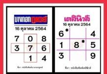 หวยไทยรัฐ16/10/64เลขมหาทักษา